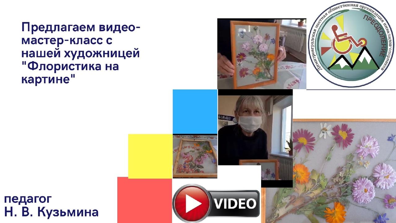 Шикарный мастер-класс от Нины Владимировны по флористике