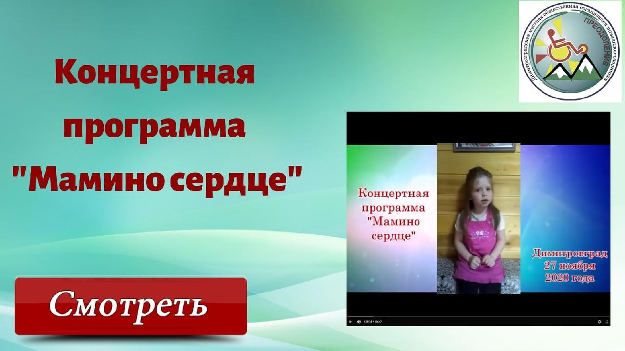 """""""Мамино Сердце"""" СМОТРЕТЬ"""