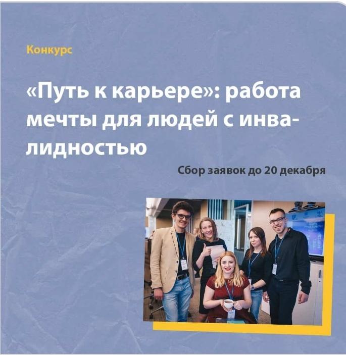 Конкурс для молодежи с инвалидностью «Путь к карьере»