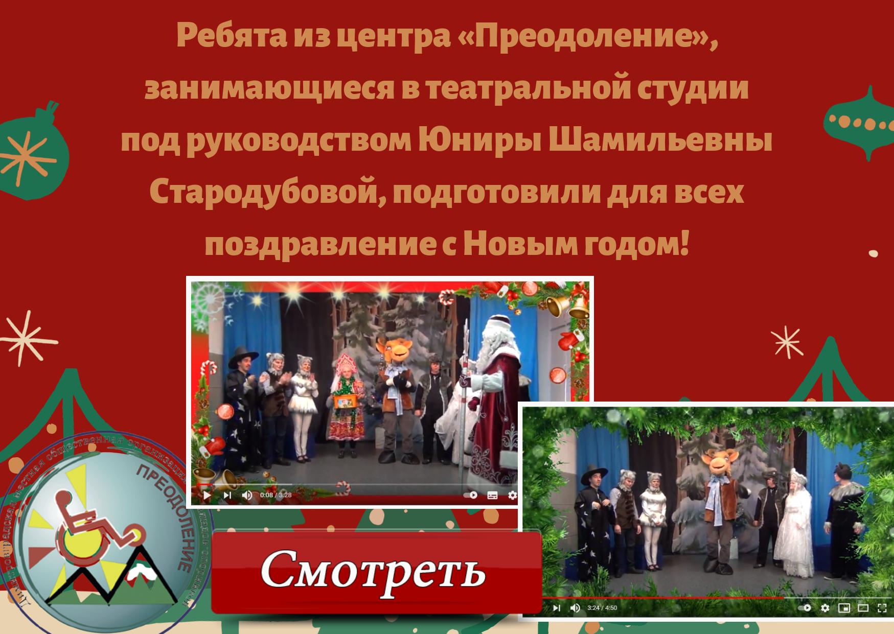 Ребята из центра «Преодоление», занимающиеся в театральной студии под руководством Юниры Шамильевны Стародубовой, подготовили для всех поздравление с Новым годом!