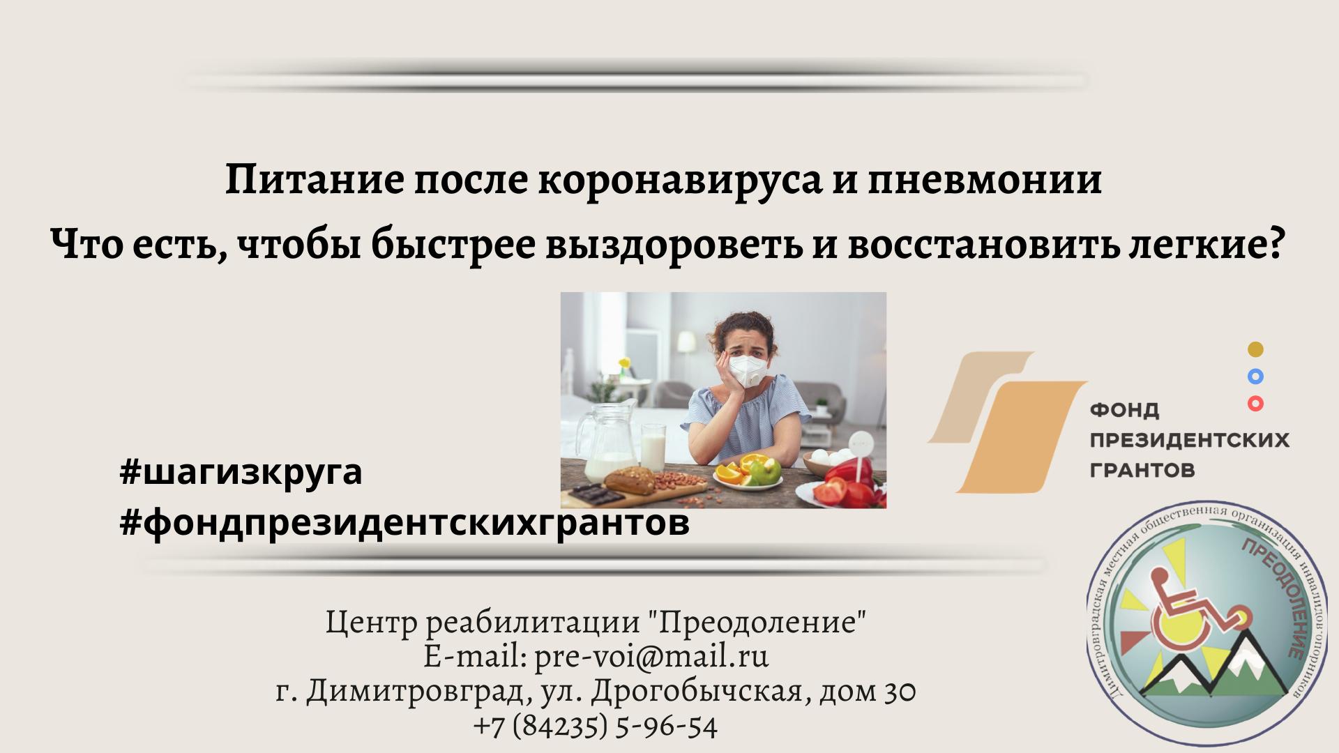 Питание после коронавируса и пневмонии Что есть, чтобы быстрее выздороветь и восстановить легкие?