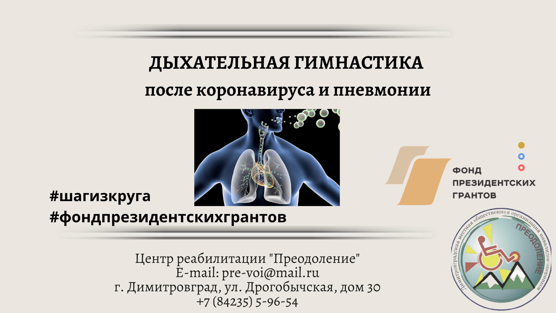 ДЫХАТЕЛЬНАЯ ГИМНАСТИКА после коронавируса и пневмонии