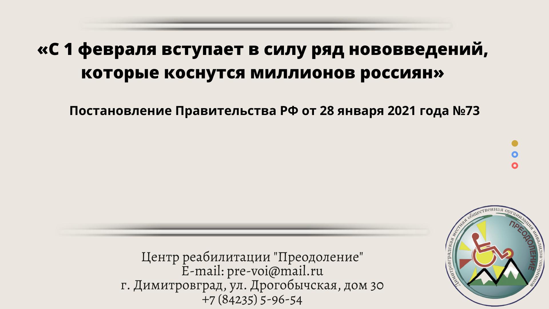 «С 1 февраля вступает в силу ряд нововведений, которые коснутся миллионов россиян»