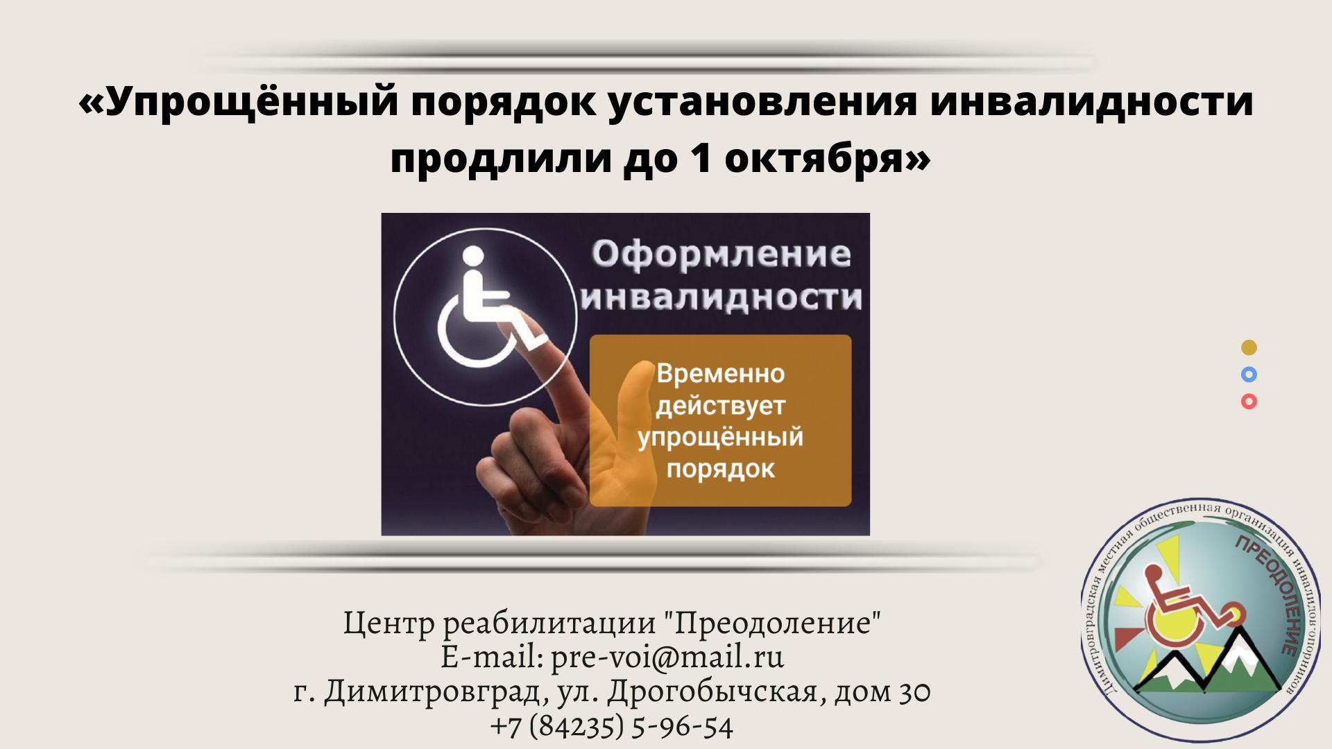 «Упрощённый порядок установления инвалидности продлили до 1 октября»
