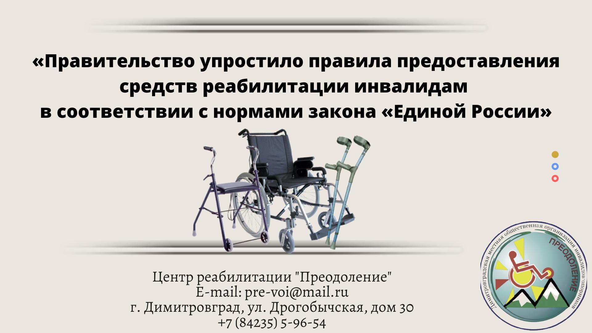 «Правительство упростило правила предоставления средств реабилитации инвалидам в соответствии с нормами закона «Единой России»