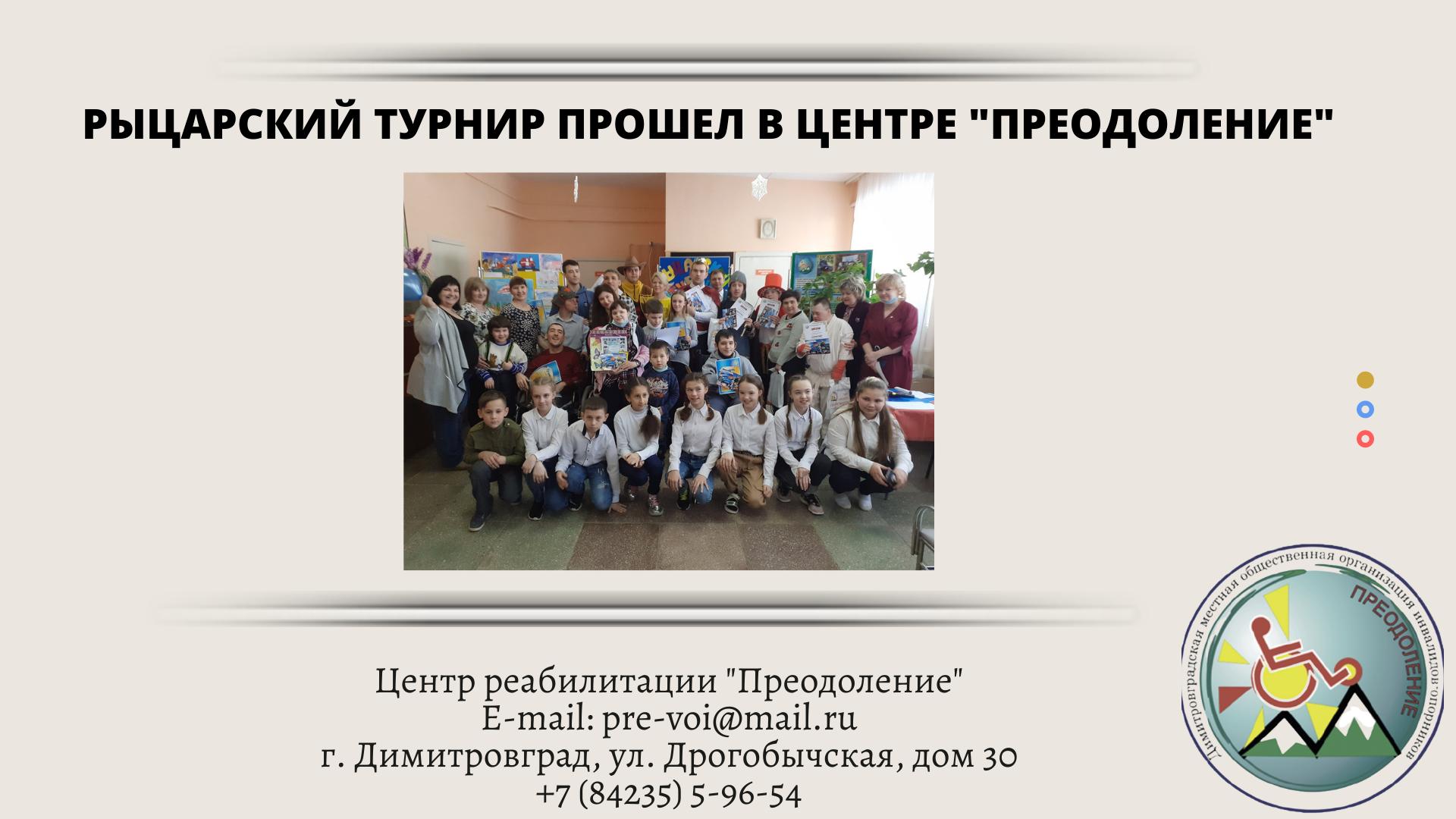 """РЫЦАРСКИЙ ТУРНИР ПРОШЕЛ В ЦЕНТРЕ """"ПРЕОДОЛЕНИЕ"""""""