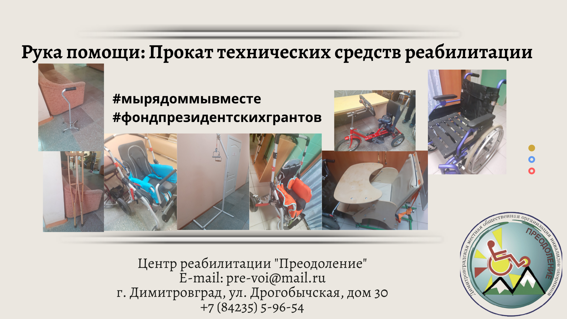 Рука помощи: Прокат технических средств реабилитации
