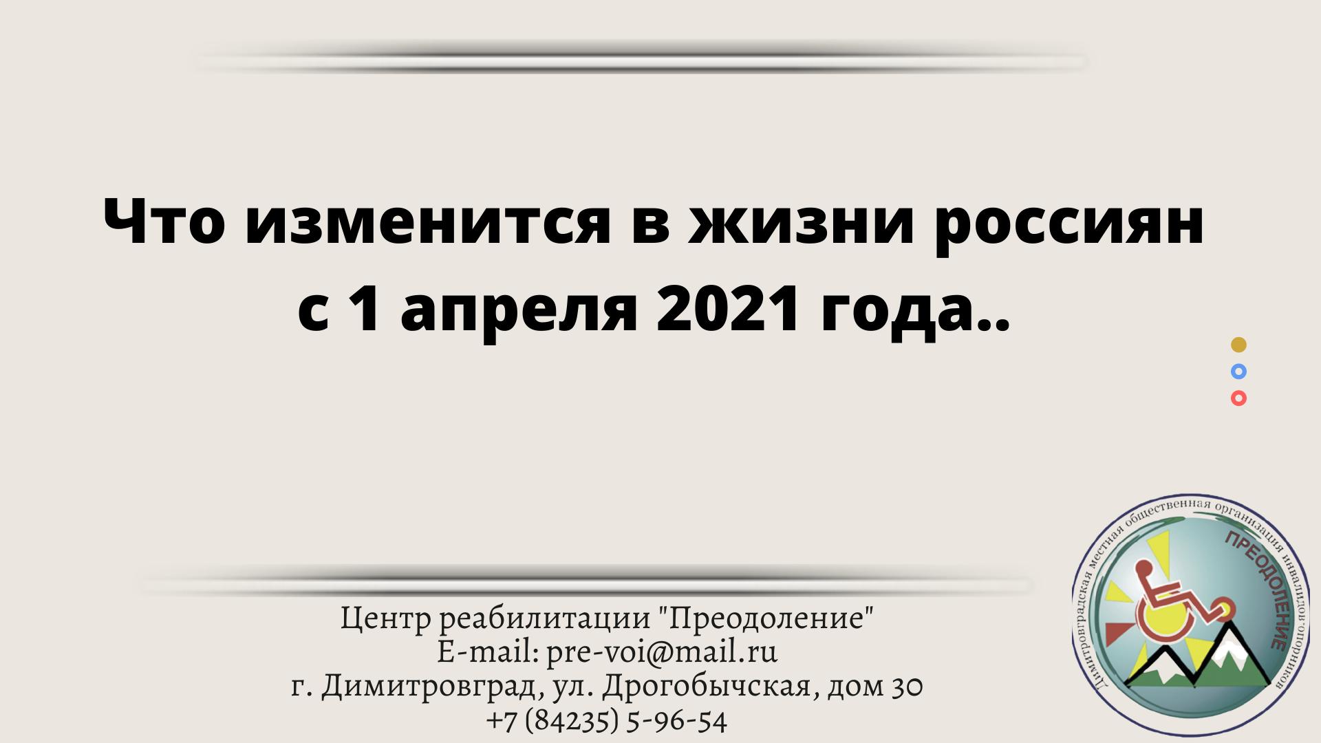 Что изменится в жизни россиян с 1 апреля 2021 года..