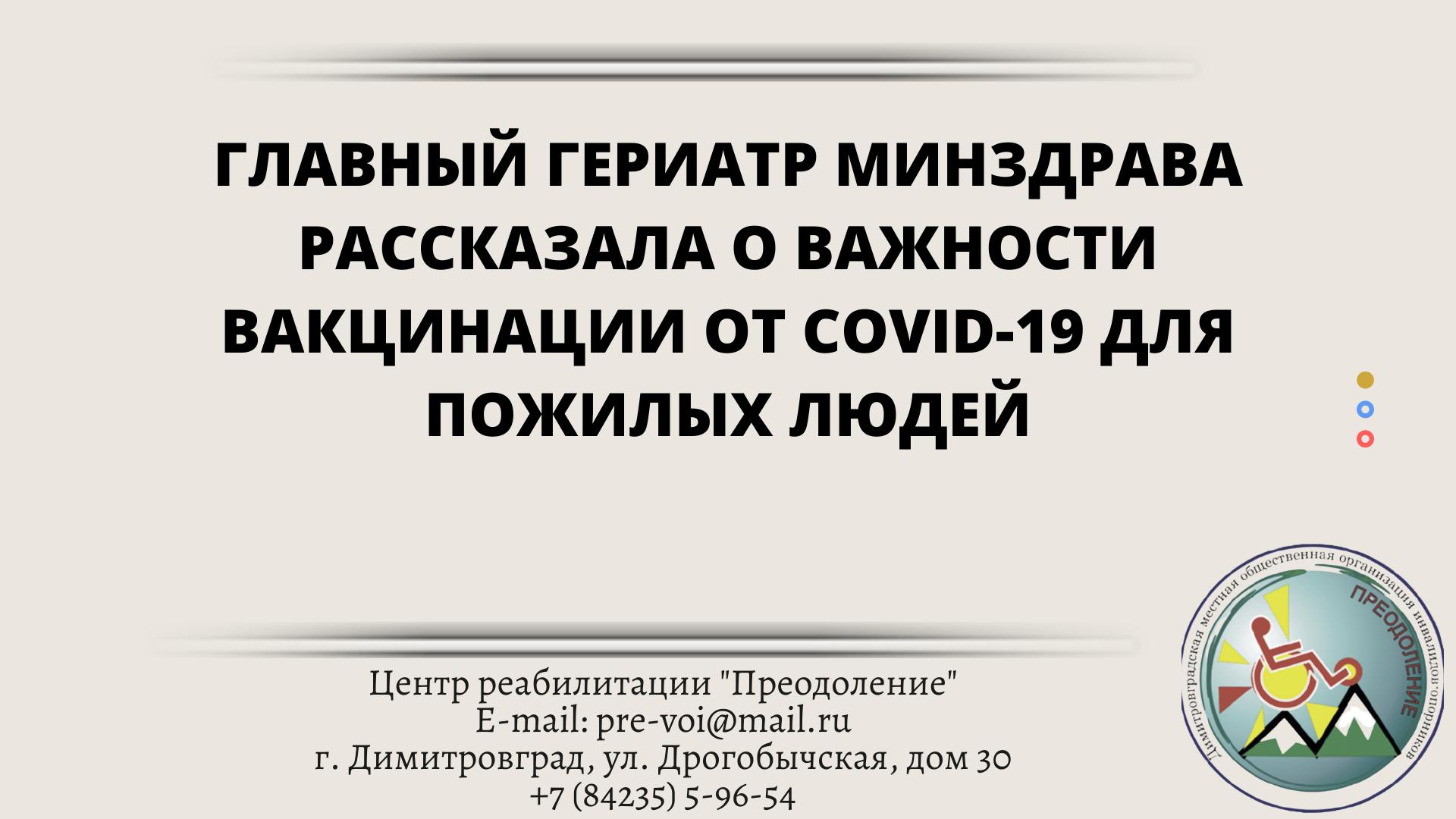 ГЛАВНЫЙ ГЕРИАТР МИНЗДРАВА РАССКАЗАЛА О ВАЖНОСТИ ВАКЦИНАЦИИ ОТ COVID-19 ДЛЯ ПОЖИЛЫХ ЛЮДЕЙ