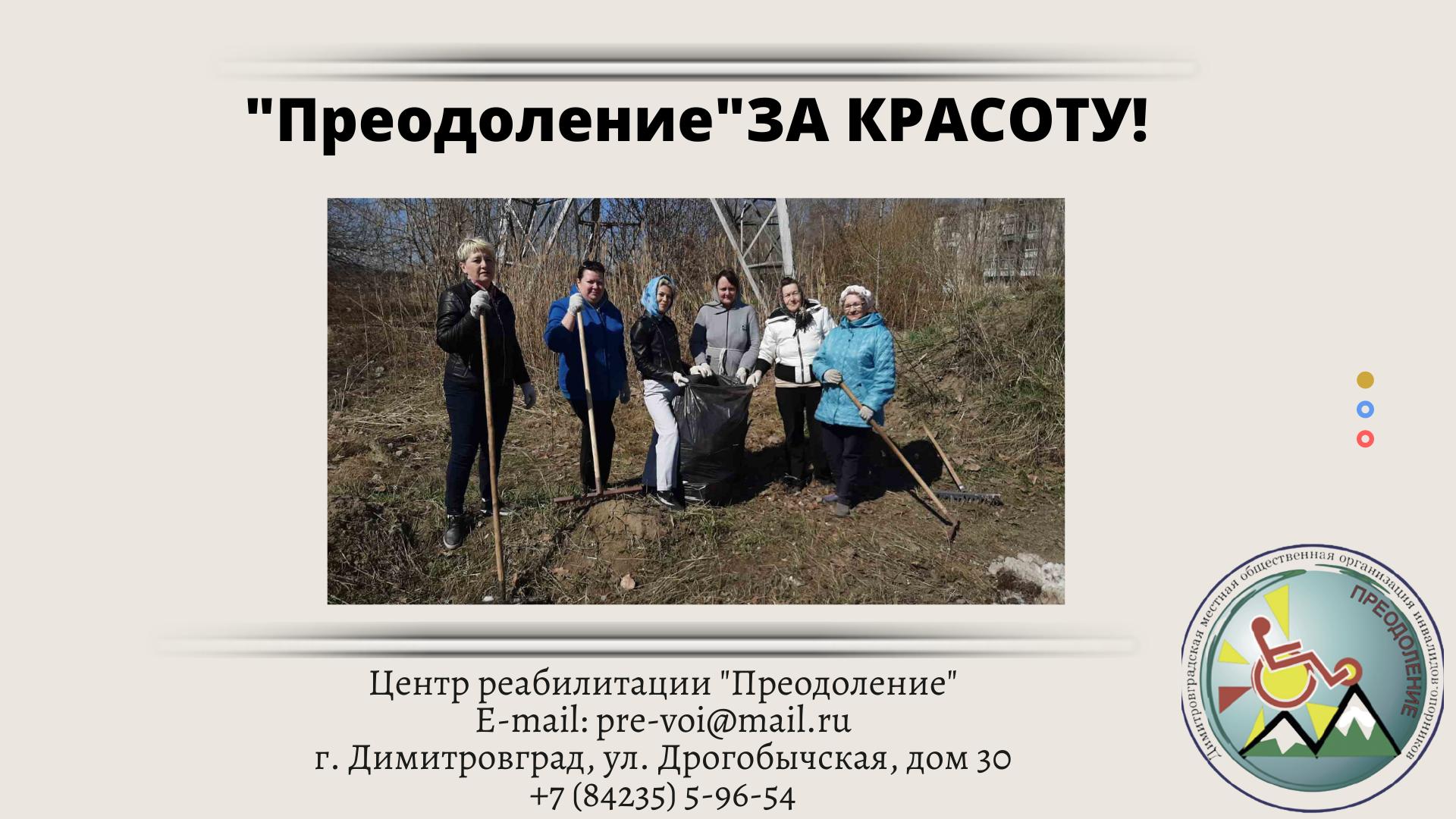 """Преодоление""ЗА КРАСОТУ!"