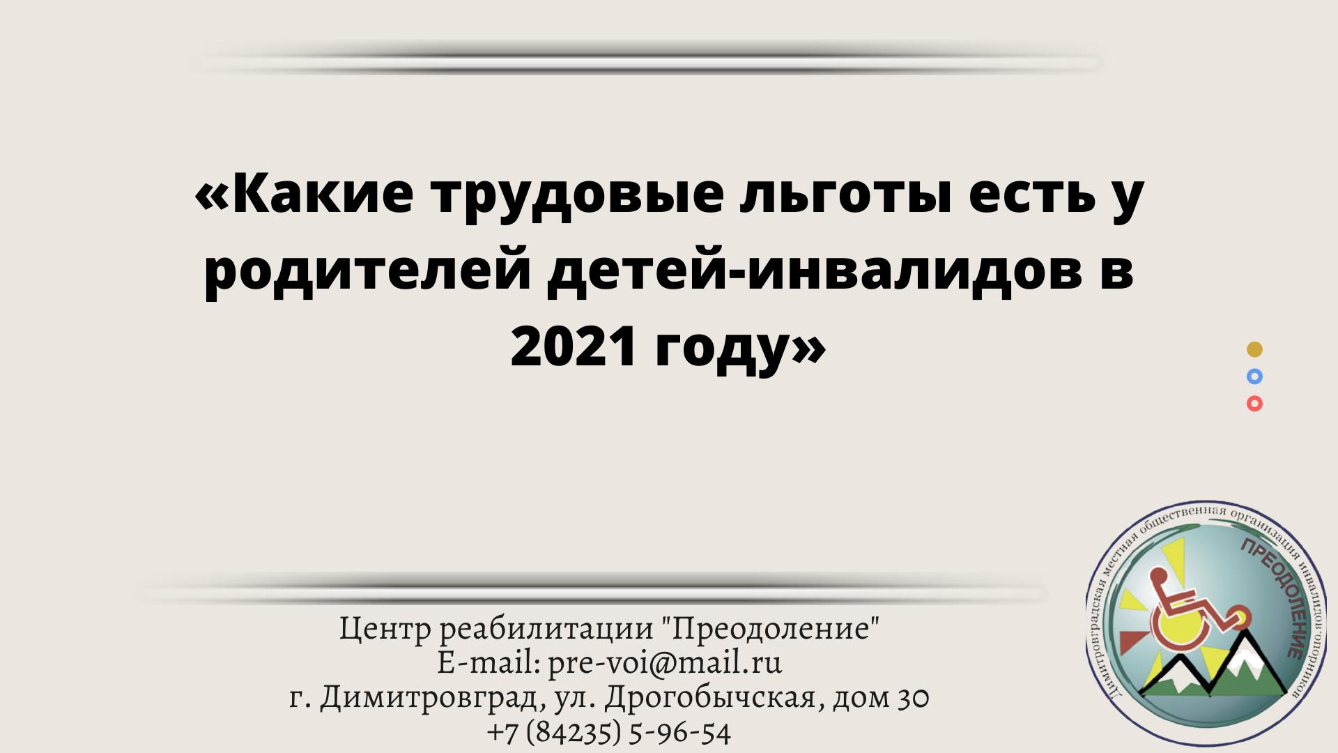 «Какие трудовые льготы есть у родителей детей-инвалидов в 2021 году»