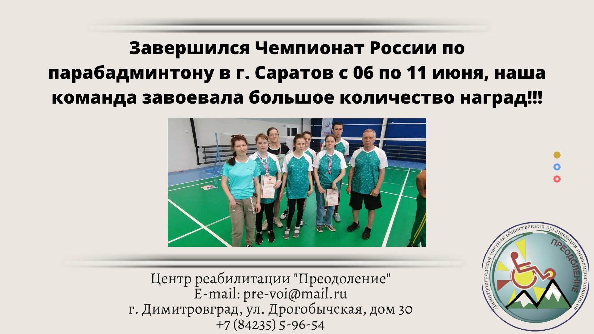 Завершился Чемпионат России по парабадминтону в г. Саратов с 06 по 11 июня, где принимала участие команда Ульяновской области и завоевала большое количество наград!!!