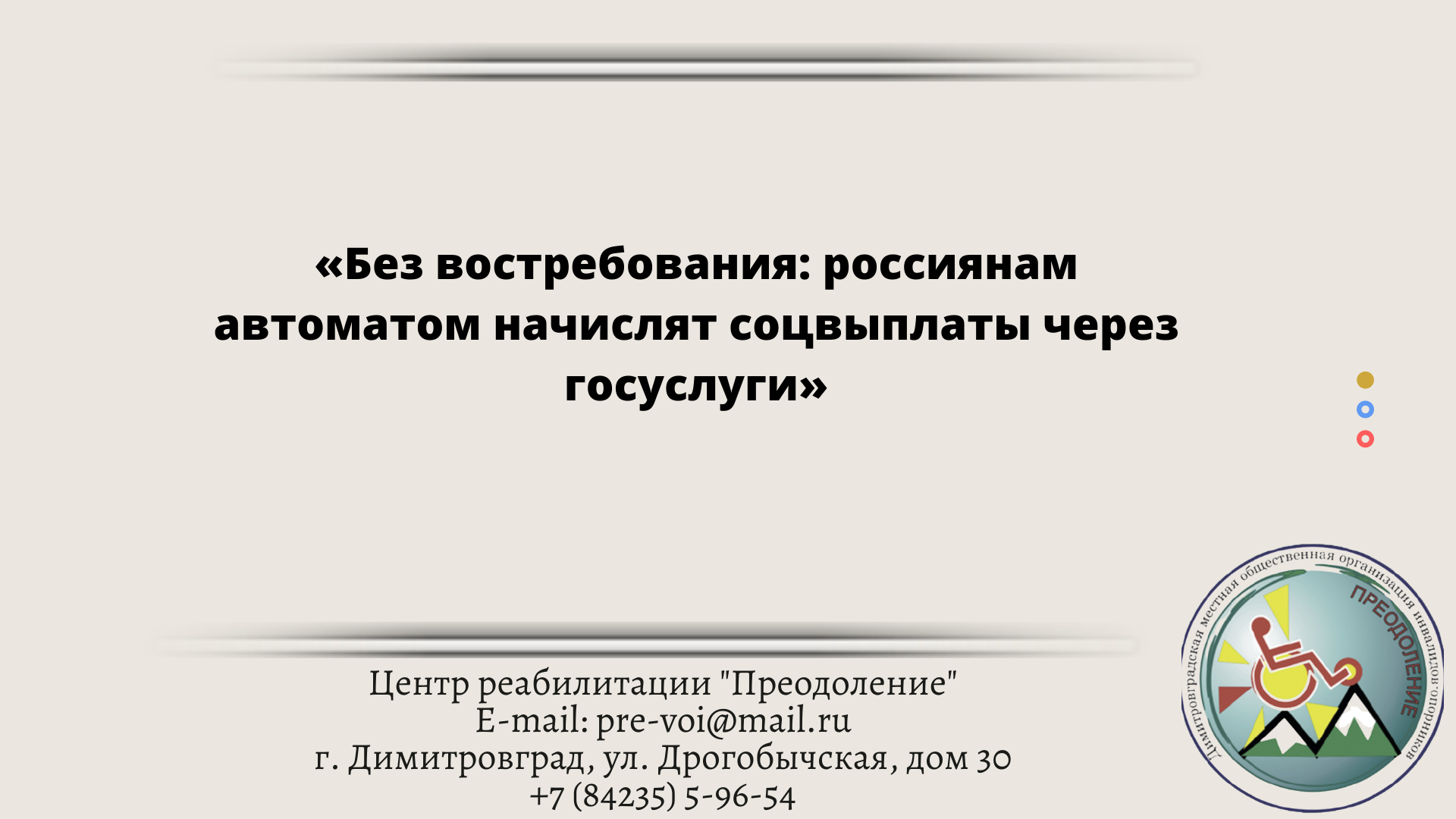«Без востребования: россиянам автоматом начислят соцвыплаты через госуслуги»