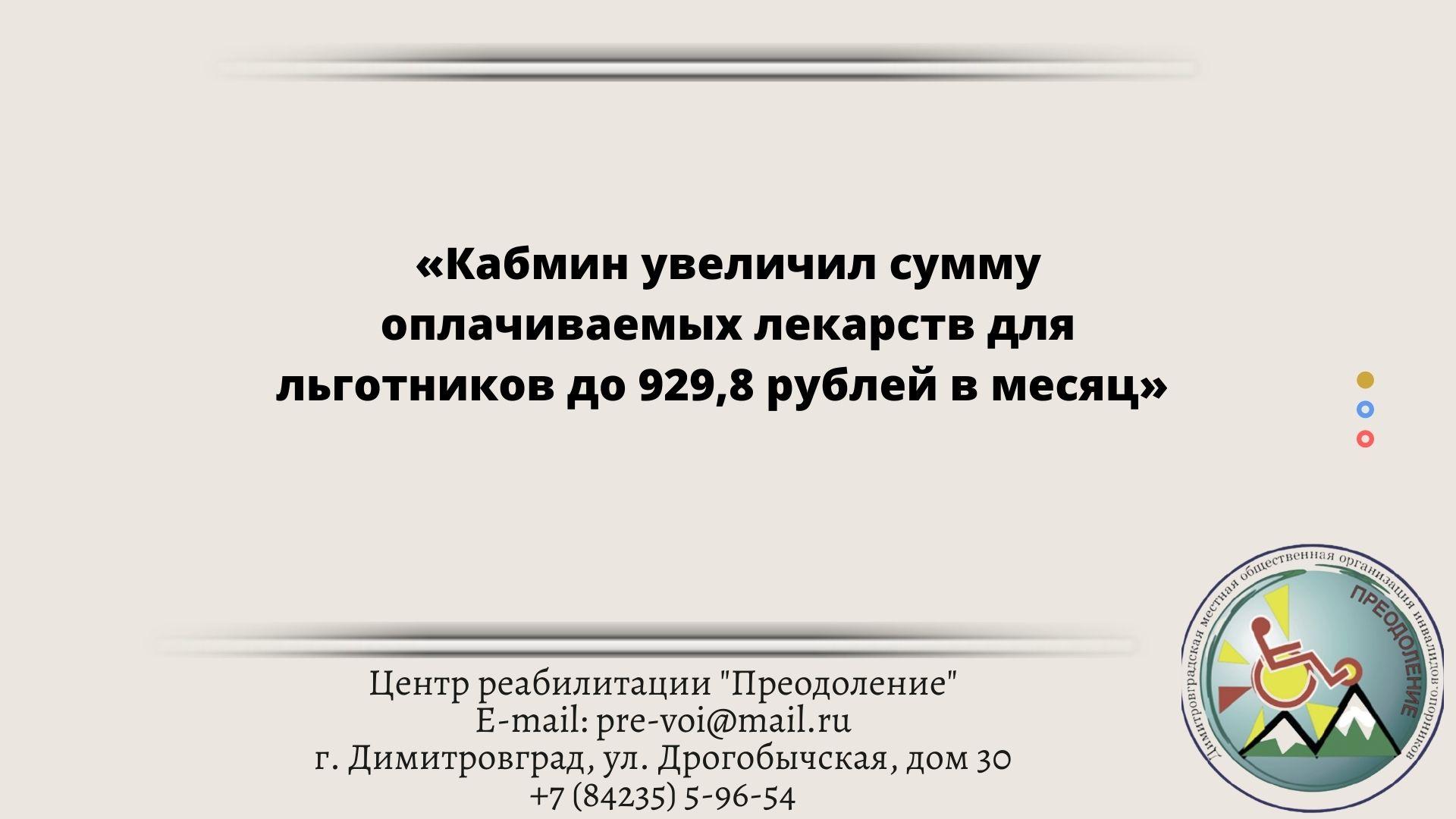 «Кабмин увеличил сумму оплачиваемых лекарств для льготников до 929,8 рублей в месяц»