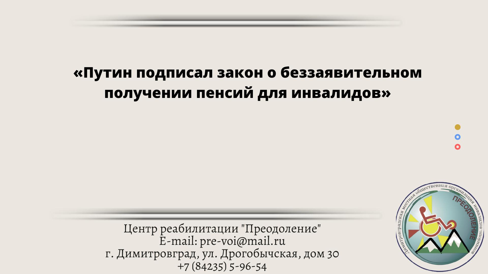 «Путин подписал закон о беззаявительном получении пенсий для инвалидов»