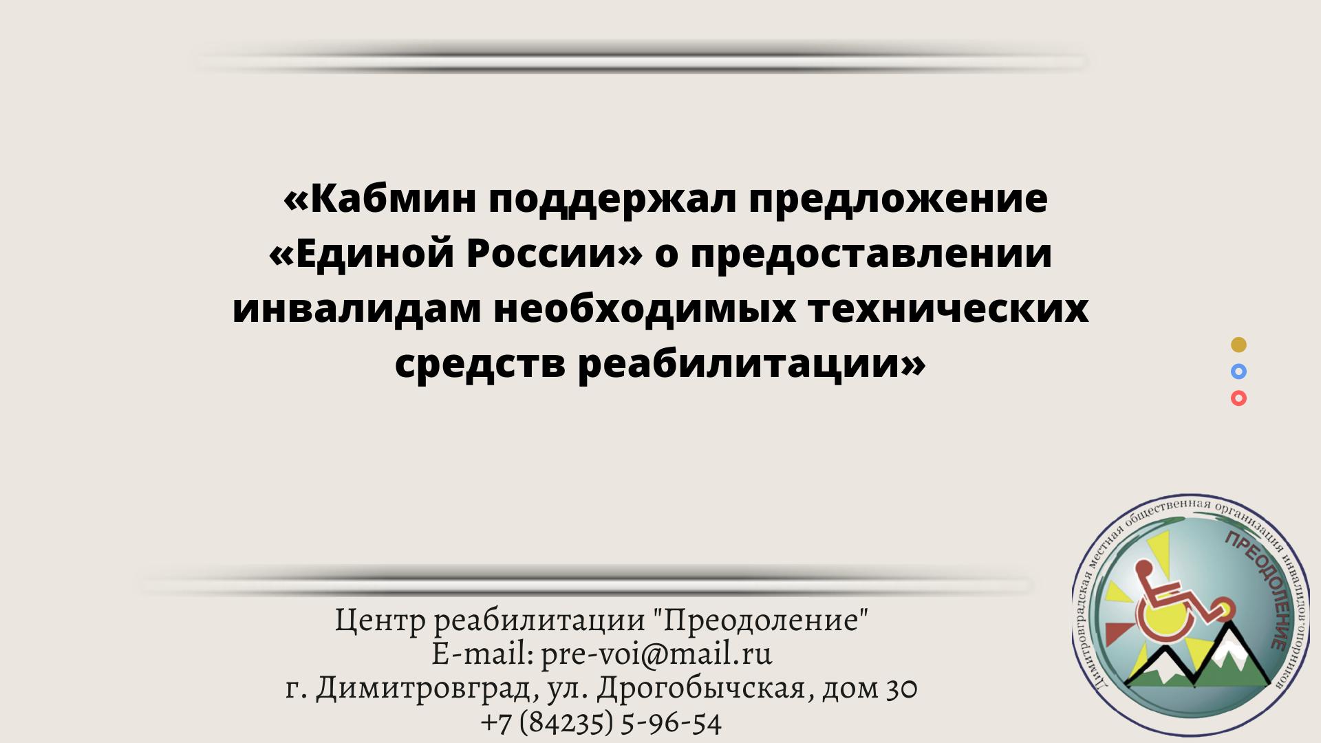 «Кабмин поддержал предложение «Единой России» о предоставлении инвалидам необходимых технических средств реабилитации»