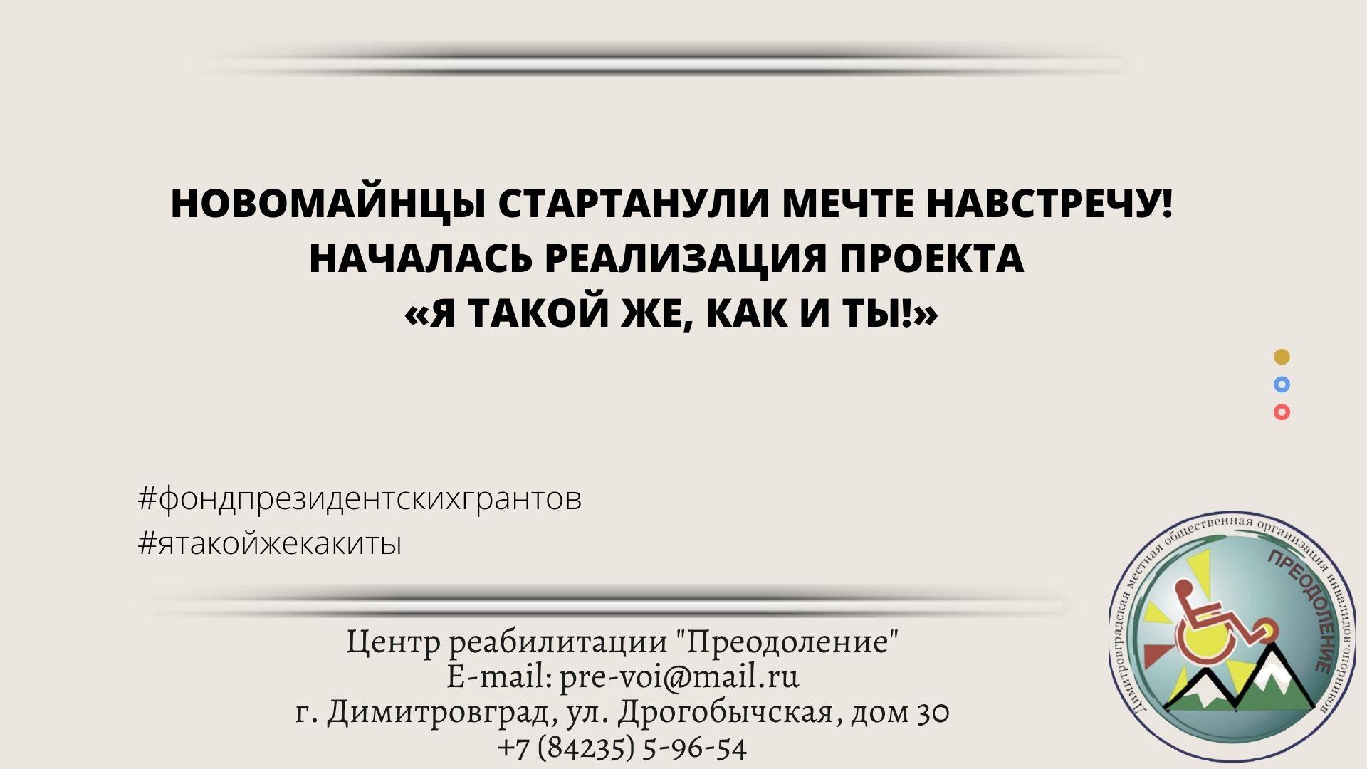 НОВОМАЙНЦЫ СТАРТАНУЛИ МЕЧТЕ НАВСТРЕЧУ! НАЧАЛАСЬ РЕАЛИЗАЦИЯ ПРОЕКТА «Я ТАКОЙ ЖЕ, КАК И ТЫ!»