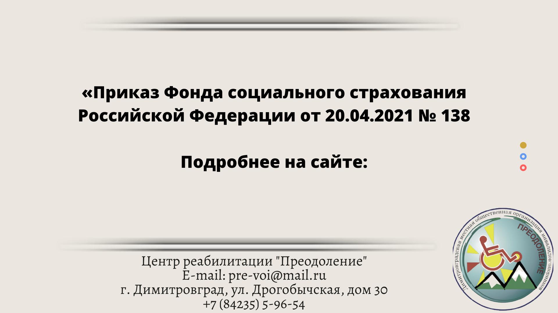 «Приказ Фонда социального страхования Российской Федерации от 20.04.2021 № 138