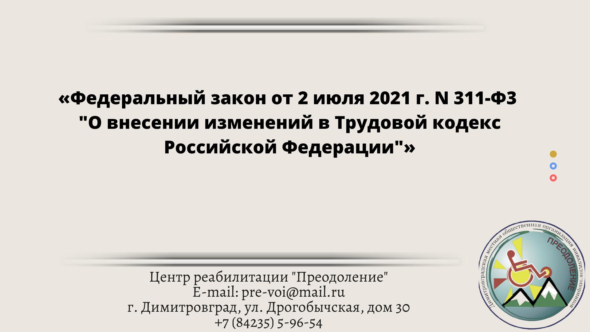 """«Федеральный закон от 2 июля 2021 г. N 311-Ф3 """"О внесении изменений в Трудовой кодекс Российской Федерации""""»"""