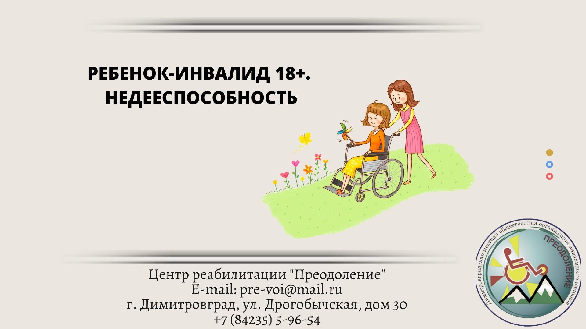 РЕБЕНОК-ИНВАЛИД 18+. НЕДЕЕСПОСОБНОСТЬ