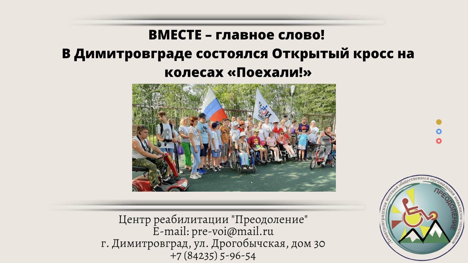 ВМЕСТЕ – главное слово! В Димитровграде состоялся Открытый кросс на колесах «Поехали!»