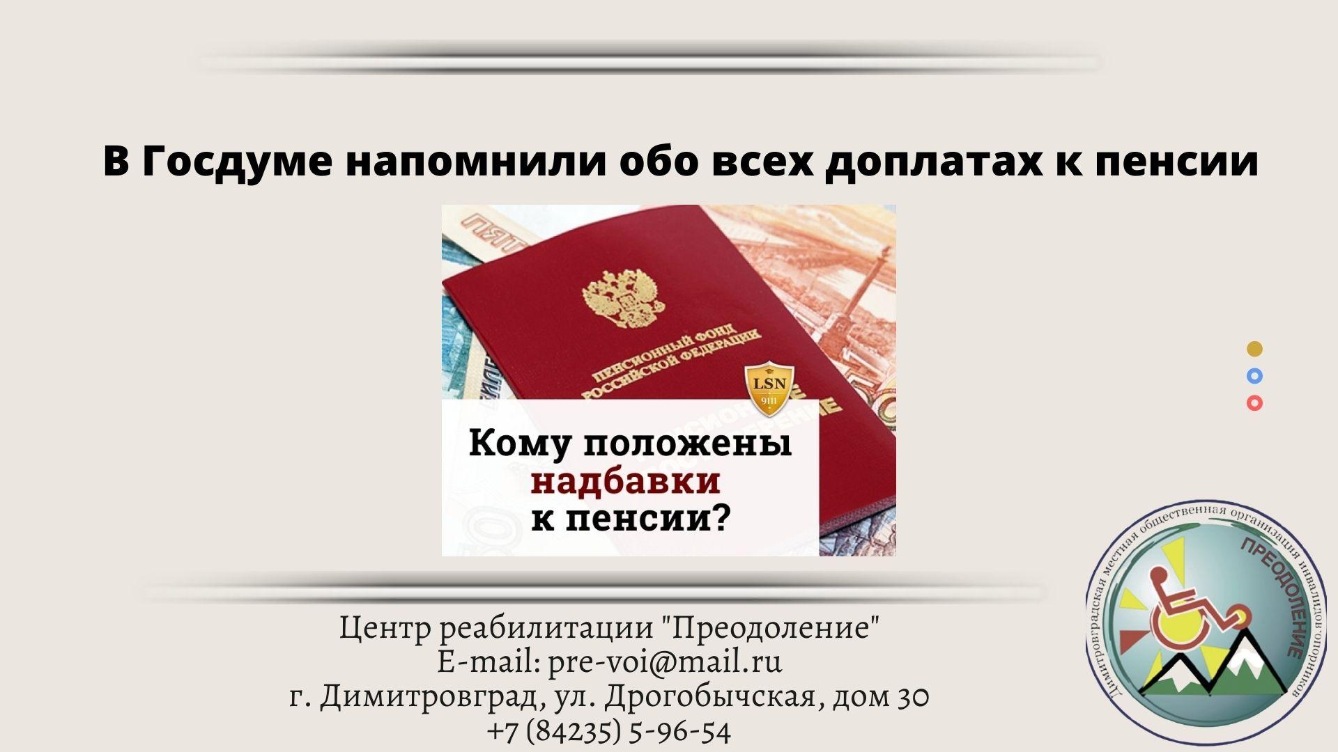 В Госдуме напомнили обо всех доплатах к пенсии