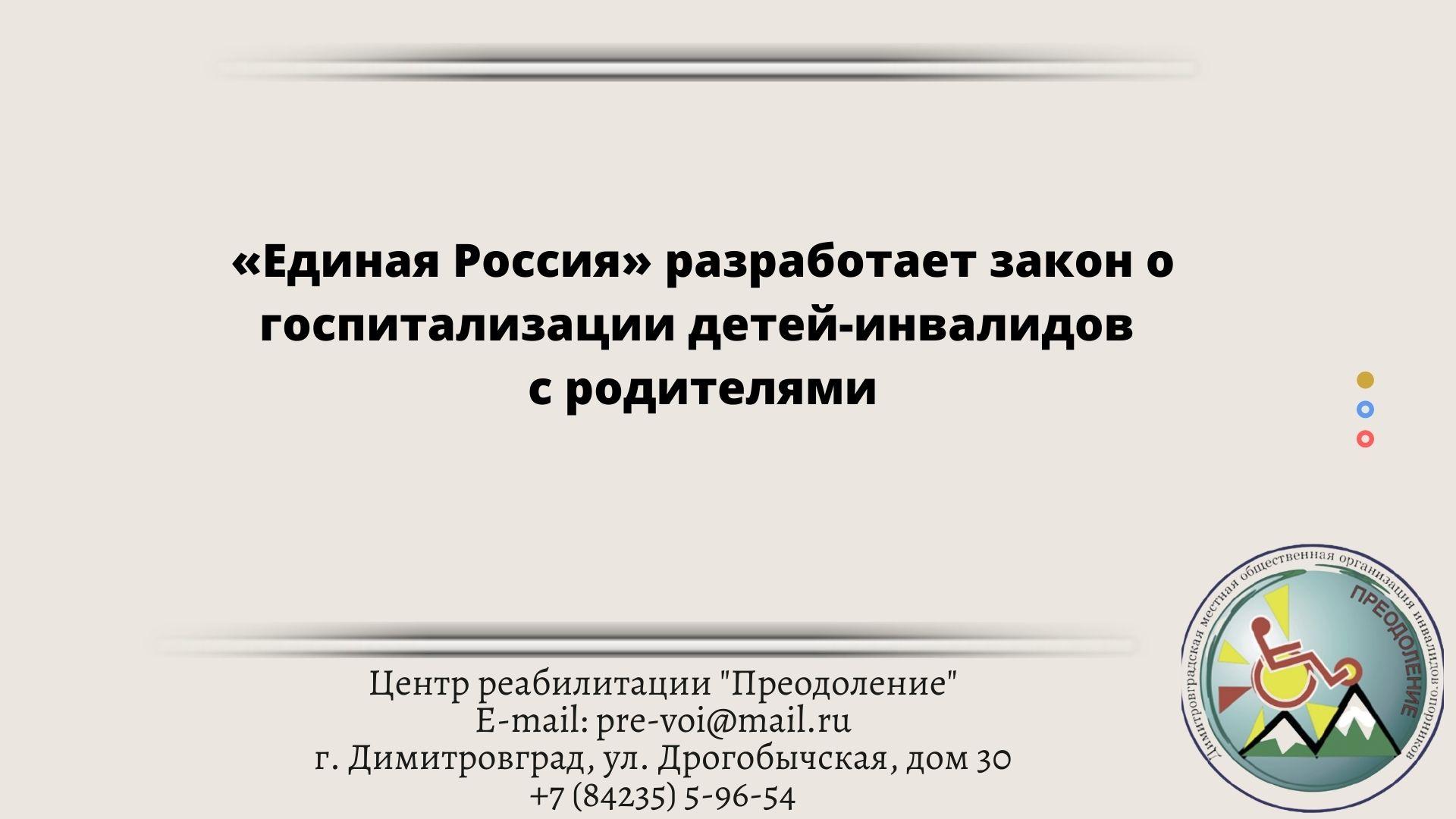 «Единая Россия» разработает закон о госпитализации детей-инвалидов с родителями