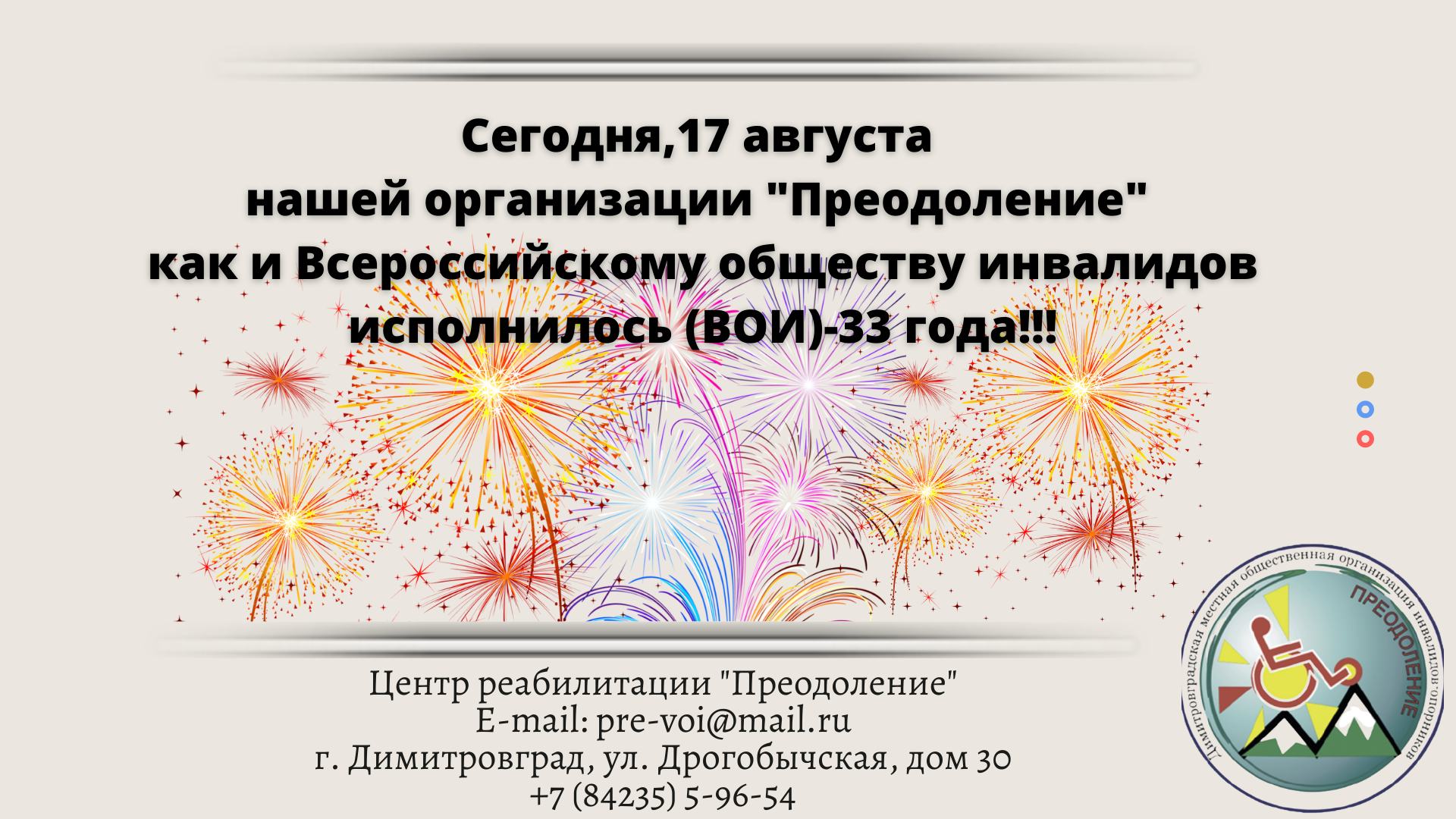 """Сегодня,17 августа нашей организации """"Преодоление"""" как и Всероссийскому обществу инвалидов исполнилось (ВОИ)-33 года!!!"""