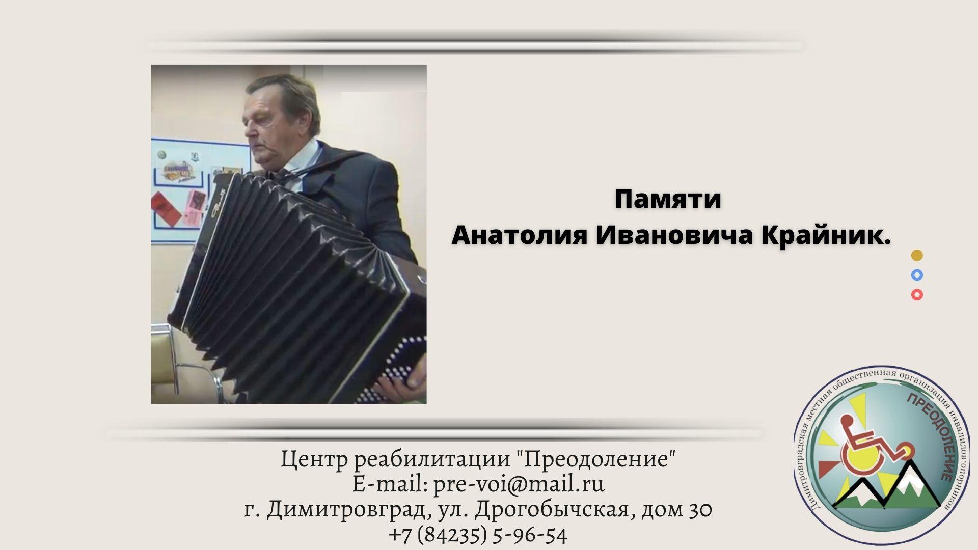 Памяти Анатолия Ивановича Крайник.