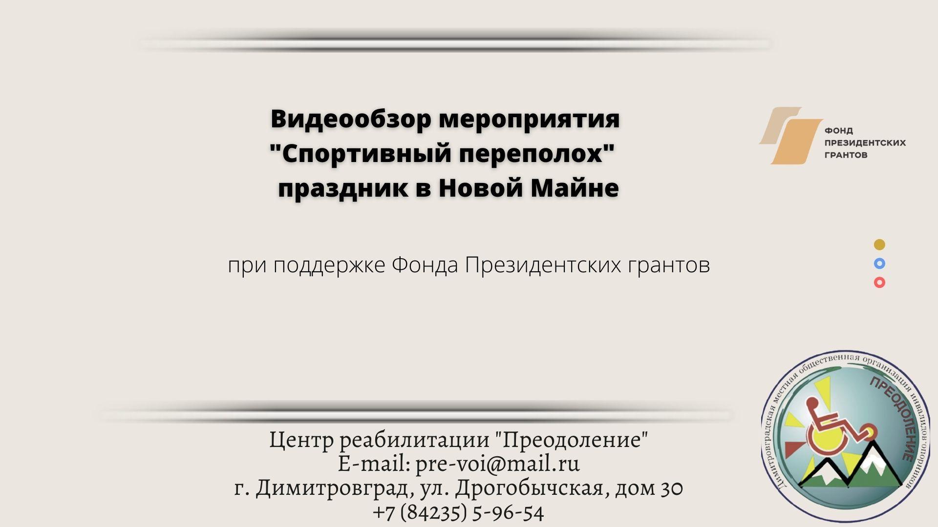 """Видеообзор мероприятия """"Спортивный переполох""""  праздник в Новой Майне"""